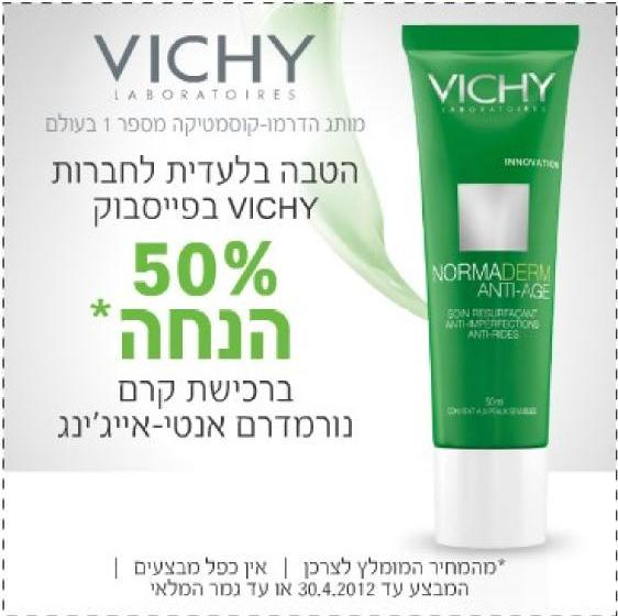 vichy normaderm coupon expires 30 apr 2012 couponing in the holy land. Black Bedroom Furniture Sets. Home Design Ideas