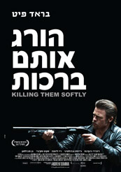 הורג אותם ברכות - Killing Them Softly